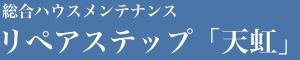 リペアステップ「天虹」