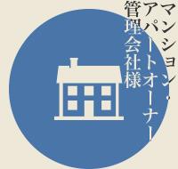 マンション・アパートオーナー管理会社様